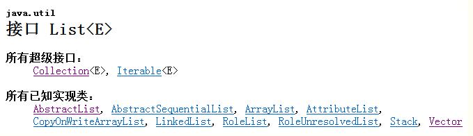 持有对象--List