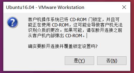 Ubuntu VMware Tools安装教程